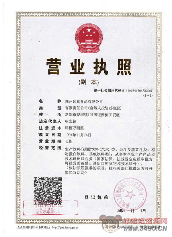 郑州顶真食品有限公司营业执照