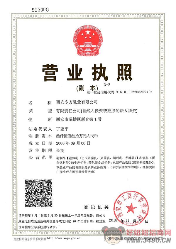 西安东方乳业有限公司营业执照