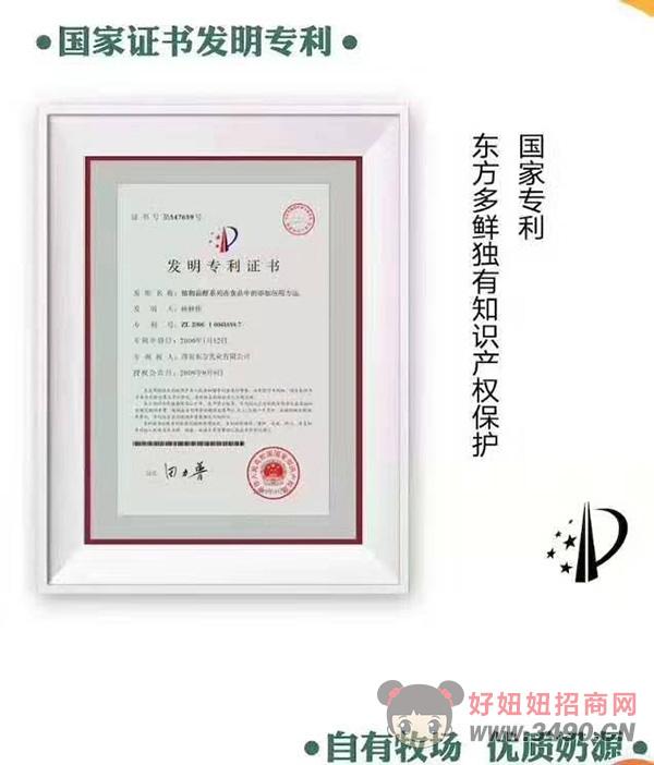 西安东方乳业有限公司发明专利证书