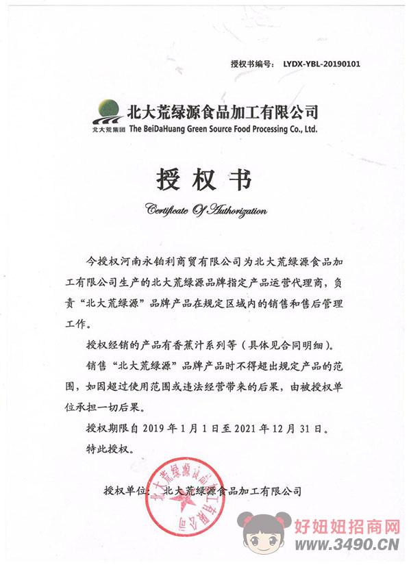 河南永铂利商贸有限公司授权书