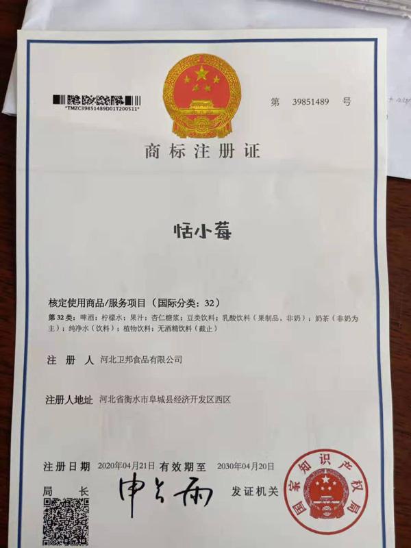 河北卫邦食品有限公司商标证