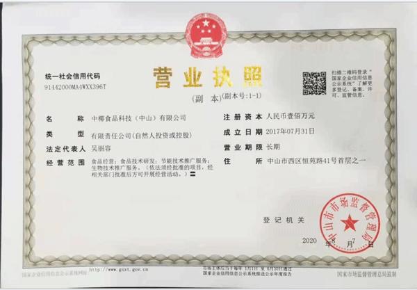 中椰食品科技(中山)有限公司�I�I�陶�