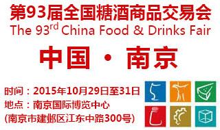 2015秋季南京全国糖酒会特别专题