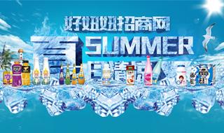 夏日饮料专题