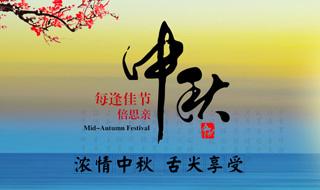 2016中秋节特别策划