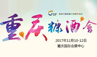 2017全国秋季重庆糖酒会