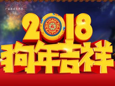 2018年厂家春节拜年专题