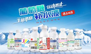葡萄糖补水液爆品推荐