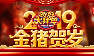 2019年厂家春节拜年专题