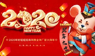 2020年厂家春节拜年专题