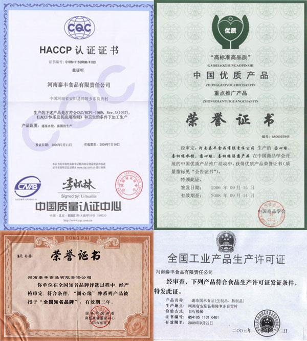 河南泰丰食品有限责任公司荣誉展示