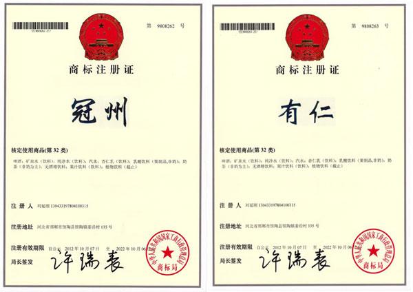 山东领舞食品有限公司商标证书