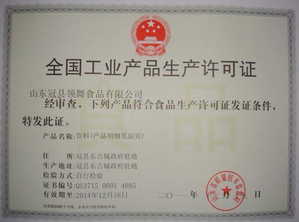 山东领舞食品有限公司产品生产许可证