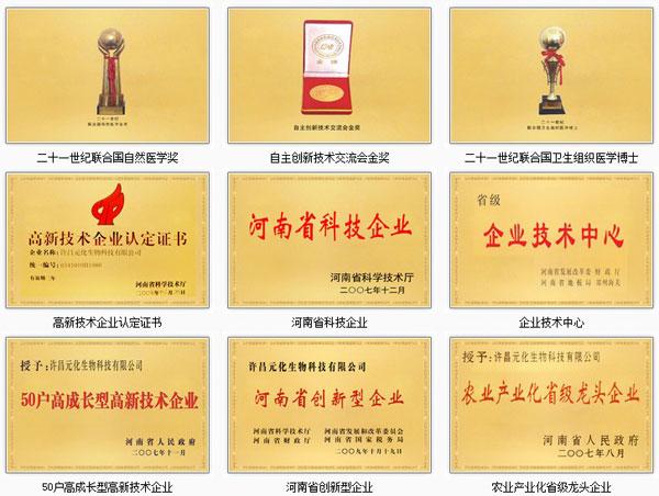许昌元化生物科技有限公司企业荣誉