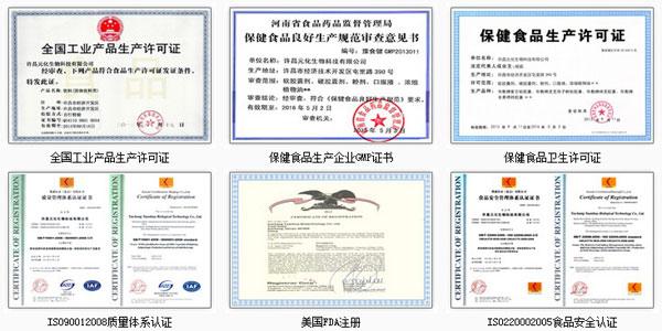 许昌元化生物科技有限公司企业资质
