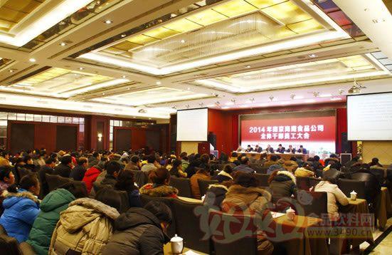 公司举行2014全体干部员工大会