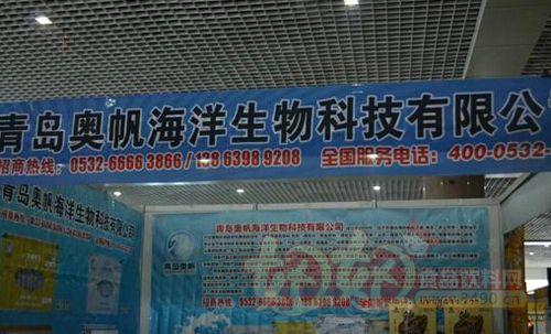 青岛奥帆展会宣传