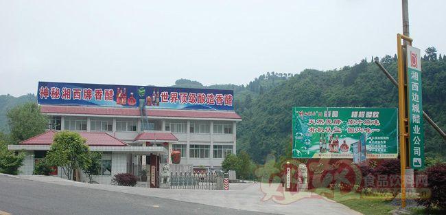 醋工厂组织结构