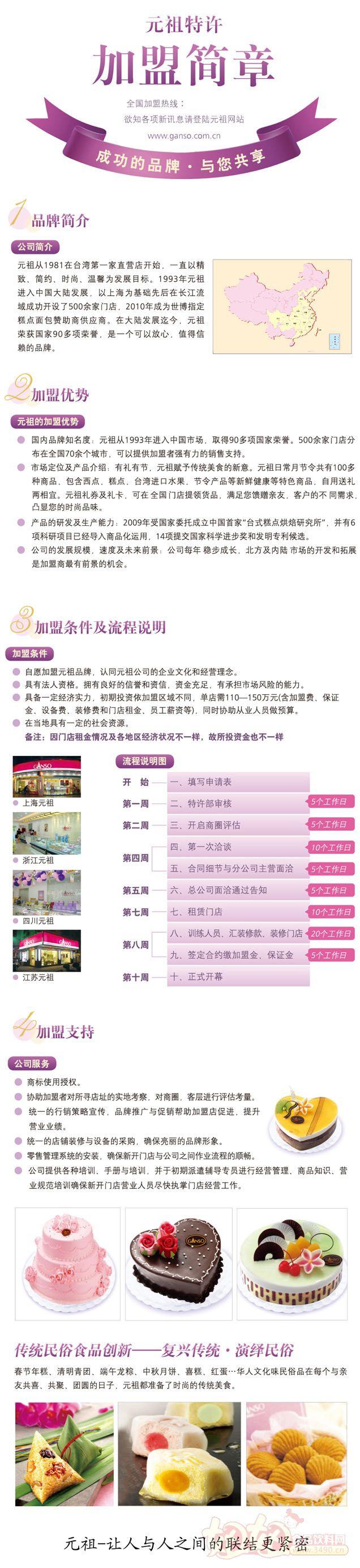上海元祖食品有限公司招商加盟