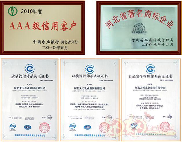 河北天天乳业集团有限公司荣誉资质