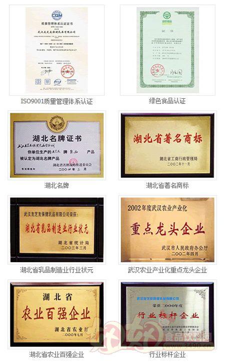 湖北友芝友乳业有限责任公司荣誉证书