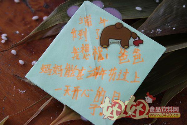 一位留守儿童的心愿卡-五芳斋携手FM104.5走进淳安,关爱留守小学生图片