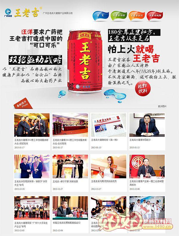 王老吉大健康高清图片网站正式运营-妞妞食品饮料招商