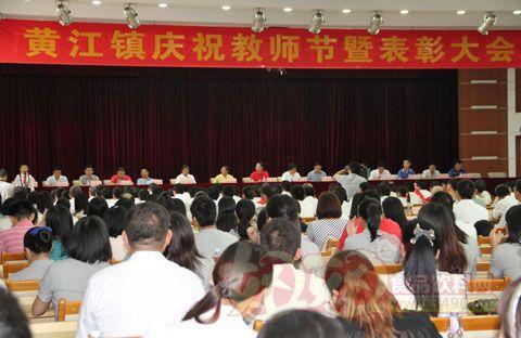 教师节暨表彰大会_黄江镇庆祝教师节暨表彰大会现场