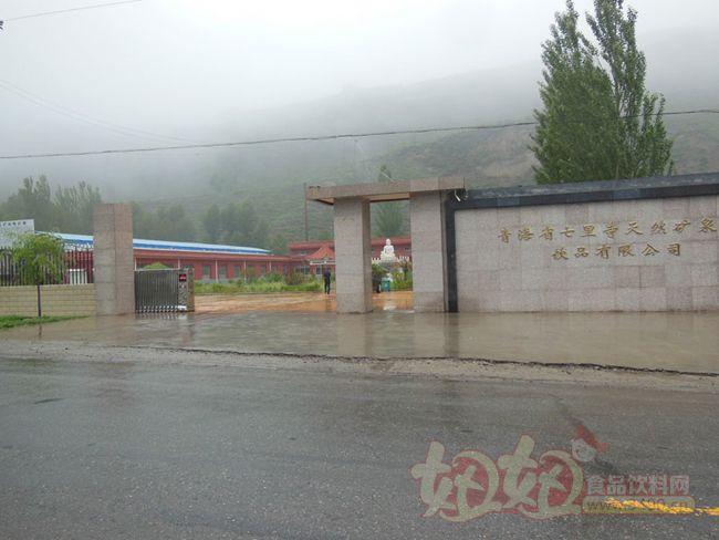 青海省七里寺天然矿泉水饮品有限公司生产厂区大门