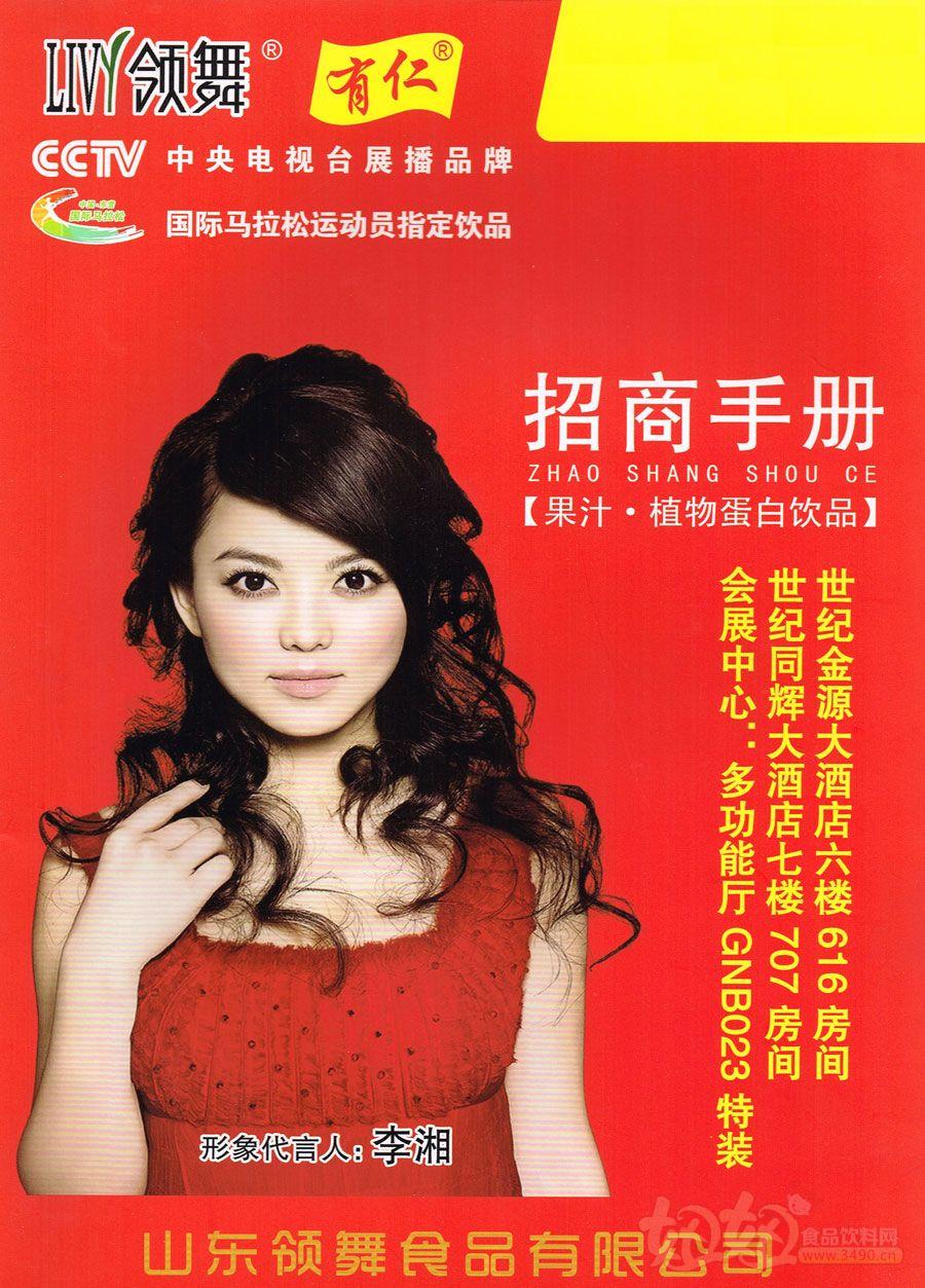 山东领舞食品有限公司宣传画册