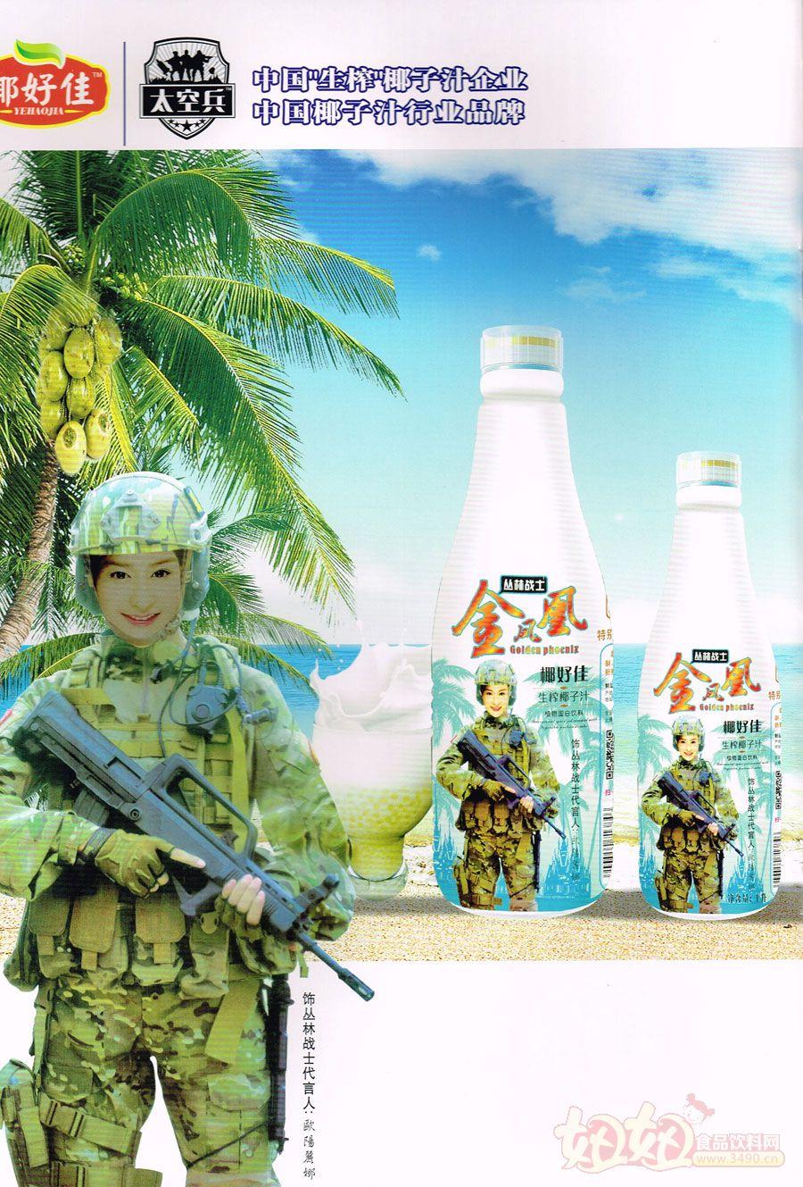 漯河市嘉蒙乳业有限公司椰子汁