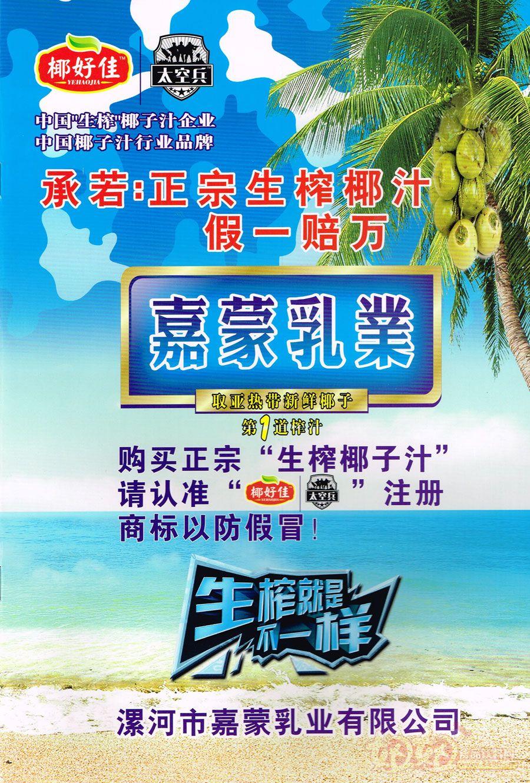漯河市嘉蒙乳业有限公司彩页