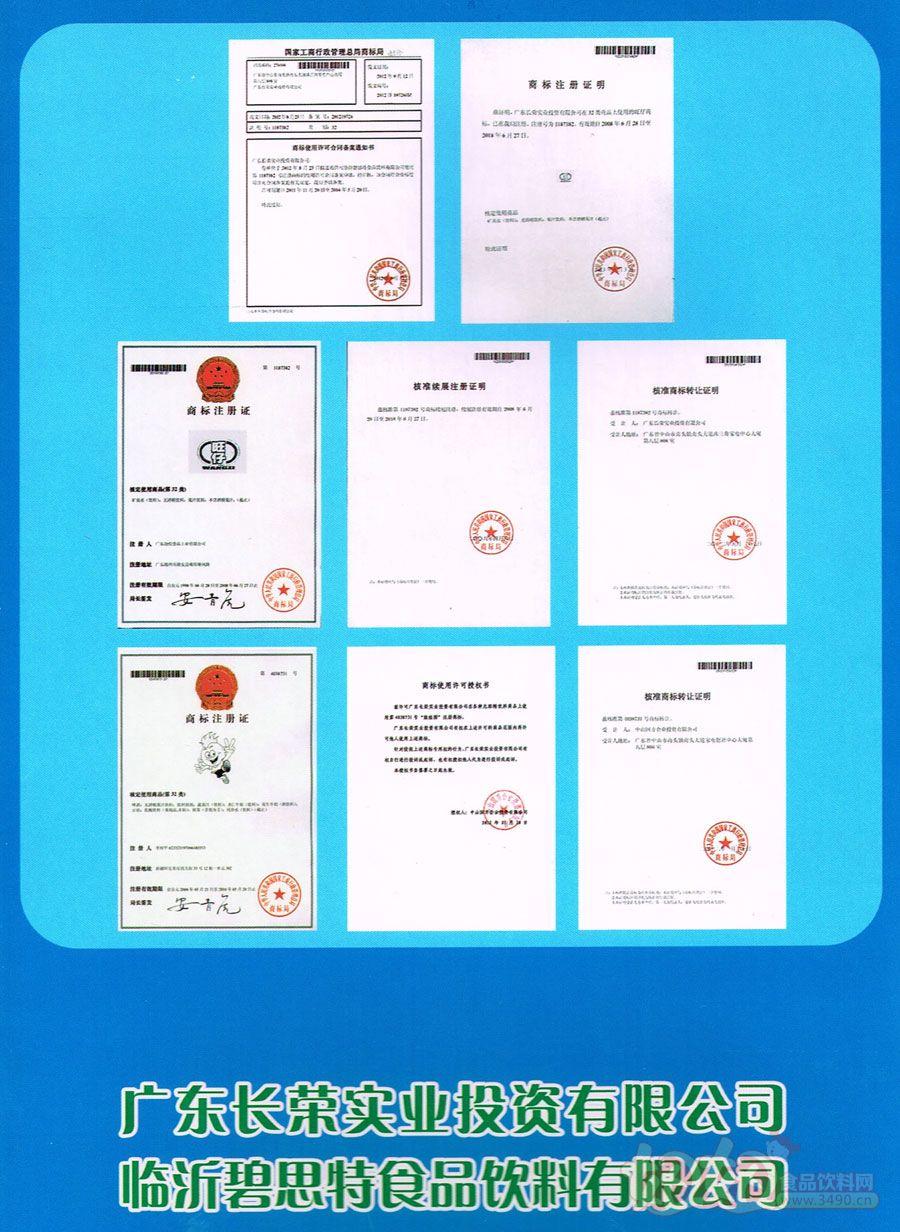 临沂碧思特食品公司荣誉证书