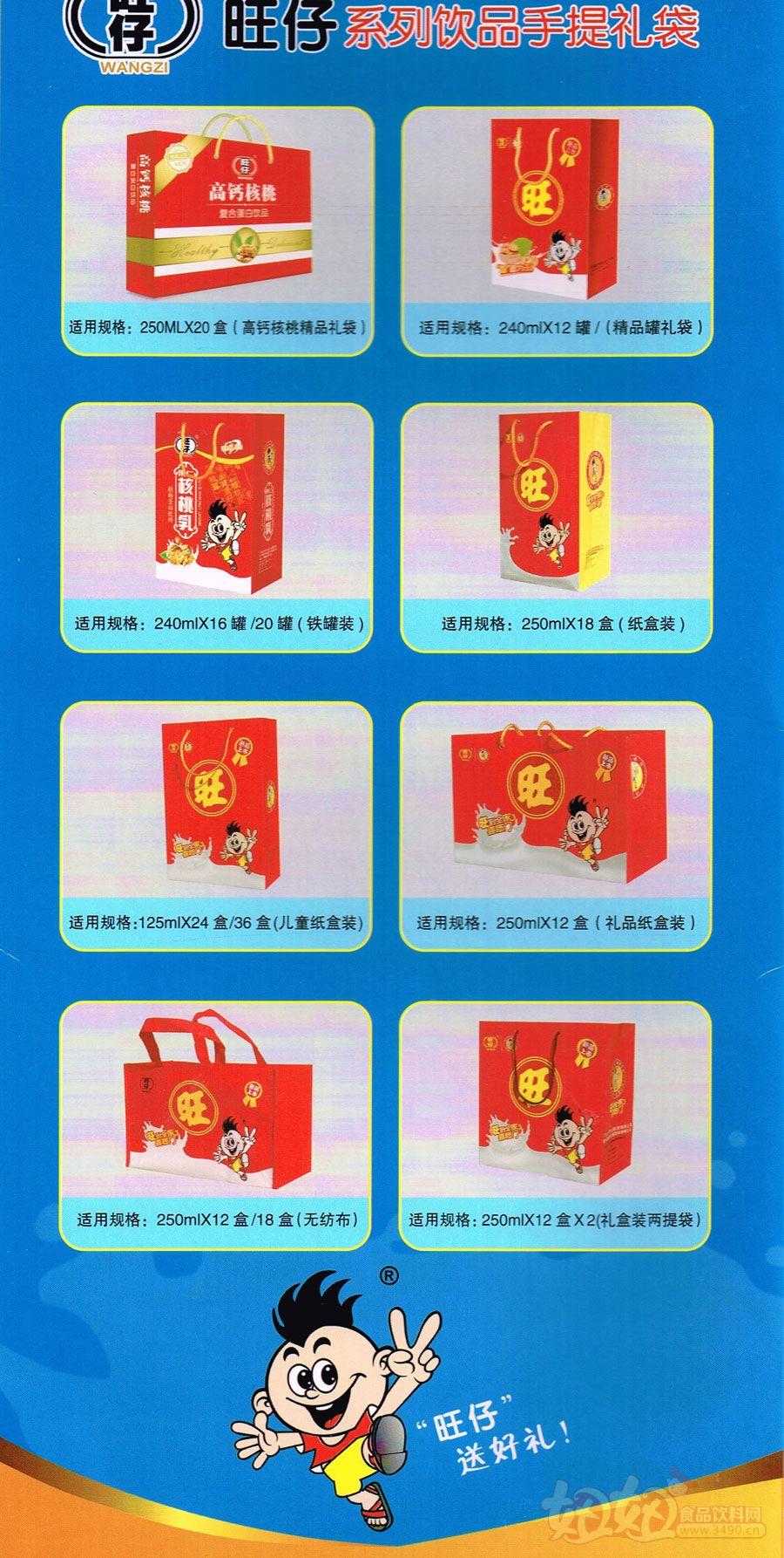 临沂碧思特食品饮料公司礼盒产品