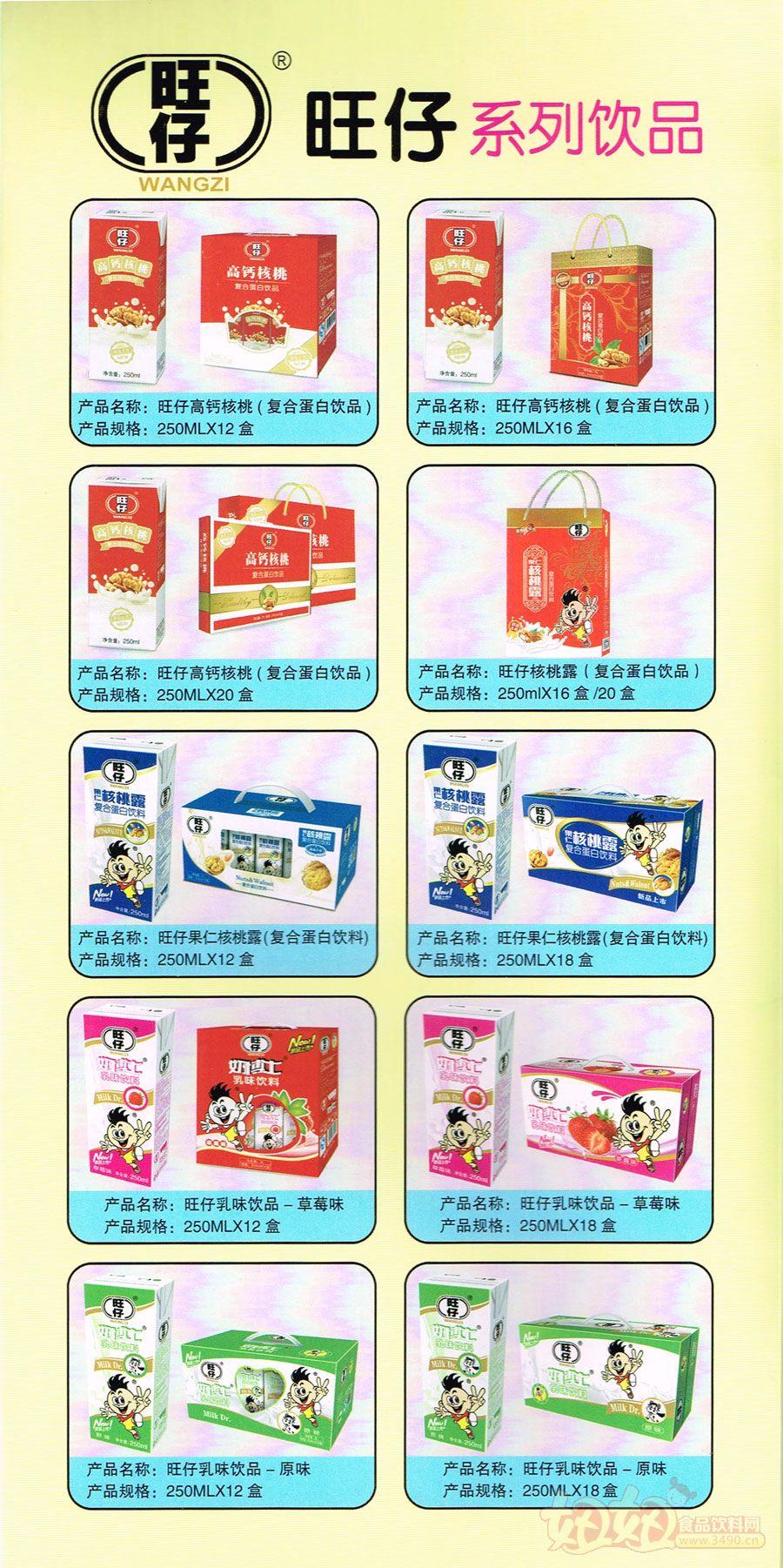 临沂碧思特食品饮料公司旺仔系列产品