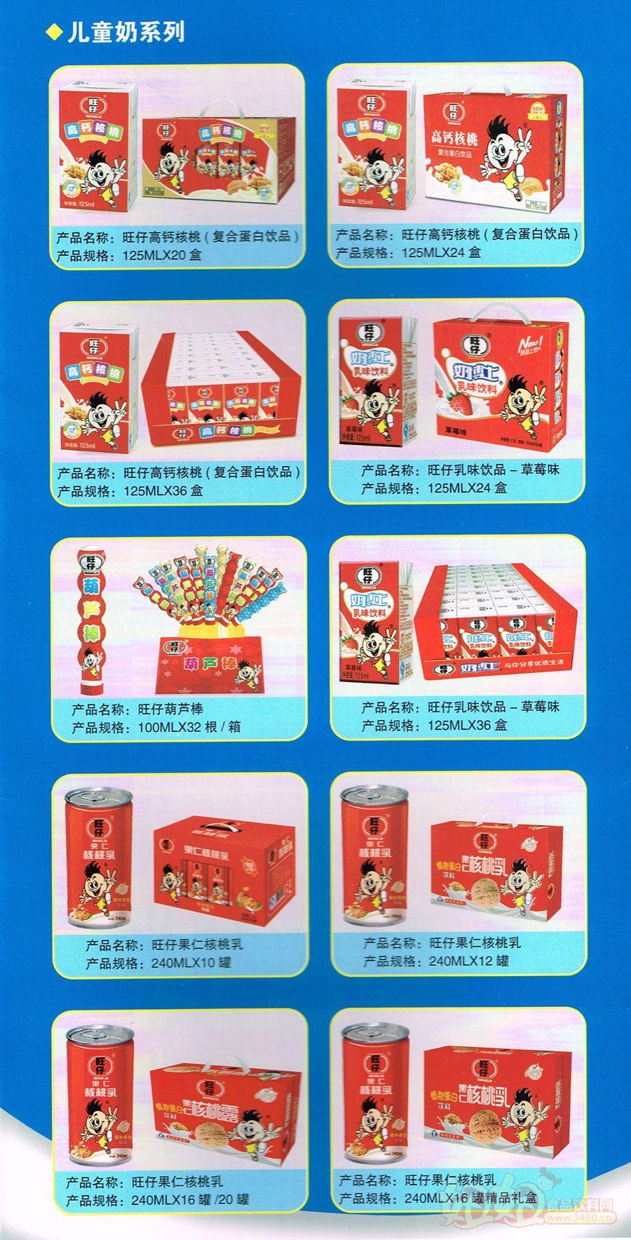 临沂碧思特食品饮料公司儿童奶系列产品