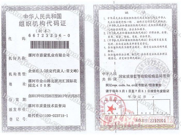 漯河市嘉蒙乳业有限公司组织机构代码证