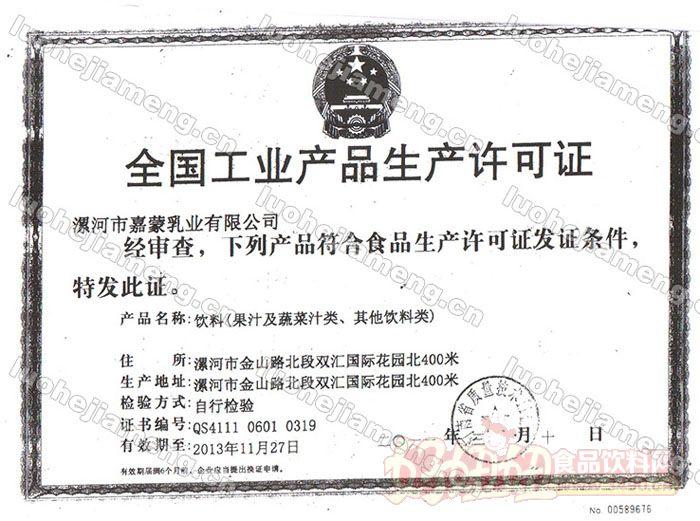漯河市嘉蒙乳业有限公司全国工业产品生产许可证