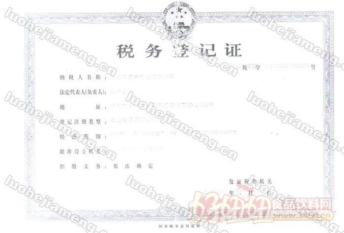 漯河市嘉蒙乳业有限公司税务登记证