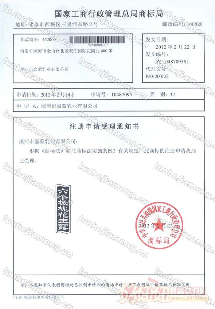 漯河市嘉蒙乳业有限公司商标申请受理通知书
