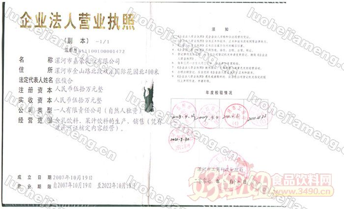 漯河市嘉蒙乳业有限公司企业法人营业执照