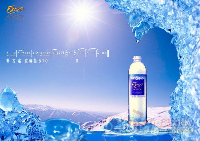"""中国的""""冰魂"""" 5100冰川矿泉水"""