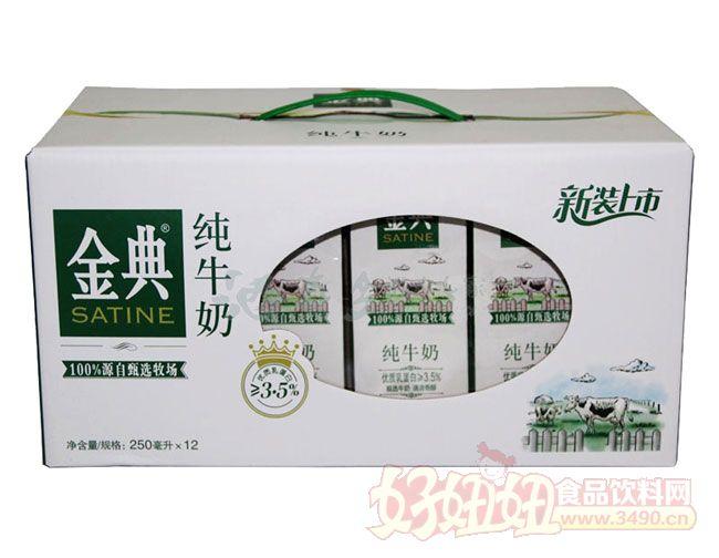 金典纯牛奶多少钱一箱