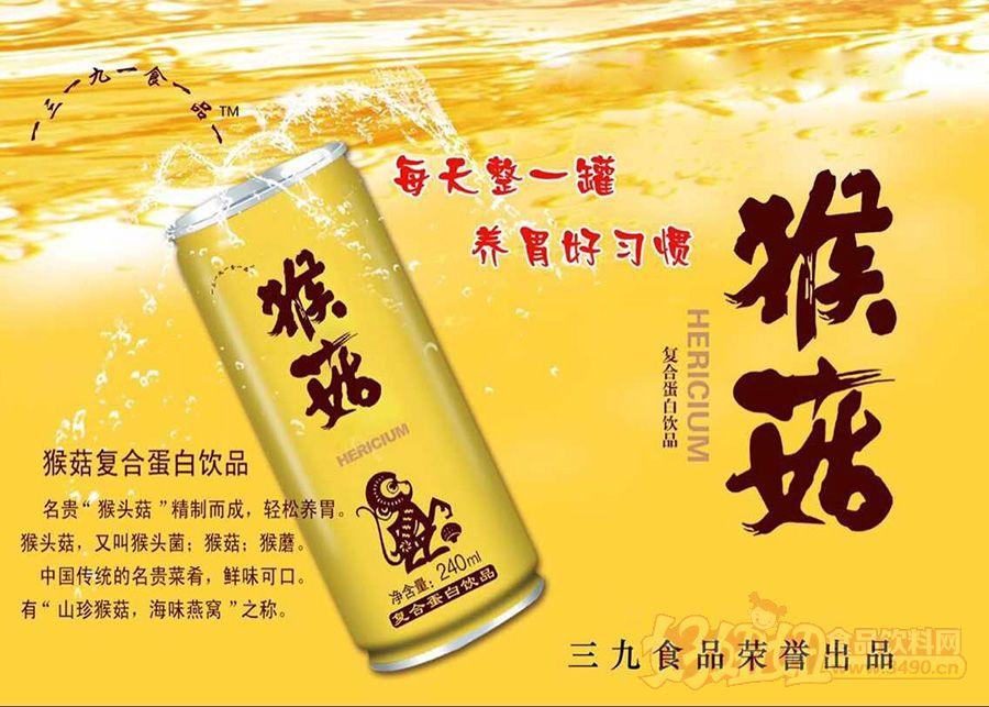 三九猴菇复合蛋白饮品