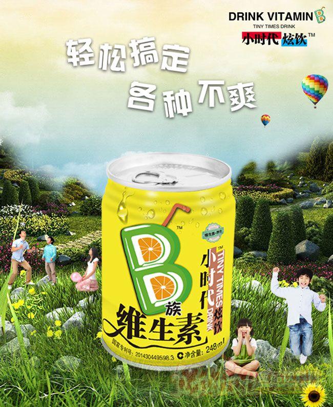 夏天补水喝什么 小时代炫饮B族维生素饮料是首选