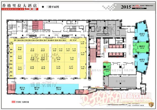 香格里拉大酒店三楼平面图