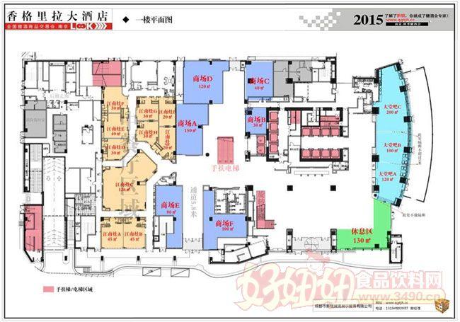 香格里拉大酒店一楼平面图