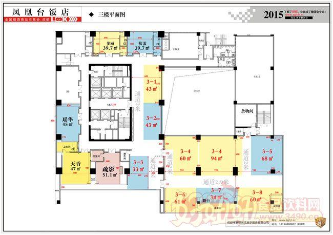 凤凰台饭店三楼平面图