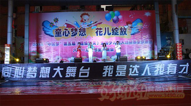 选拔赛安庆赛区六一儿童节