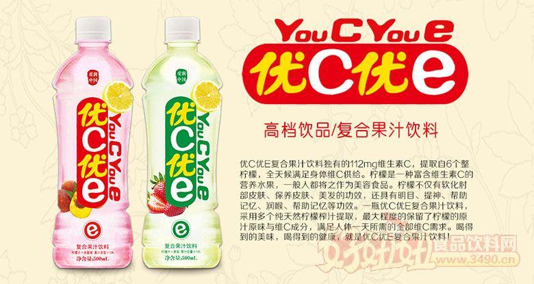 优C优E复合果汁饮料